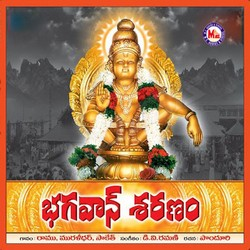 Listen to Swamy Sharanam songs from Bhagavan Saranam