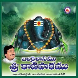 Ilakailasam Sri Kanipakam