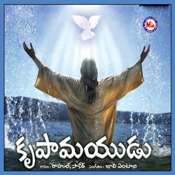 Listen to Aarathana Sruthi songs from Krupamayudu