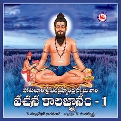 Listen to Prarthana songs from Vachana Kala Gnanam - Vol 1