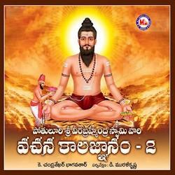 Listen to Bahushyath Kalagnanam songs from Vachana Kala Gnanam - Vol 2
