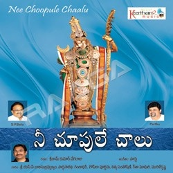 Neechupulay Chalu songs