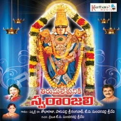 Terumalesunike Swaranjali songs
