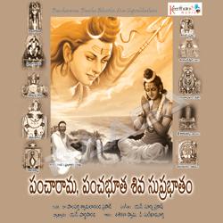 పంచారామ, పంచభూత శివ సుప్రభాతం songs