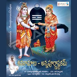 శివ నామాలు - అన్నపూర్ణ అష్టకం songs