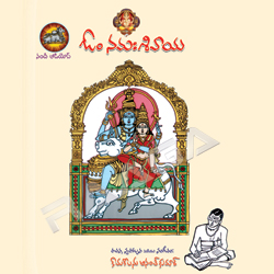Listen to Athimadhuram Siva songs from Om Namah Sivaaya