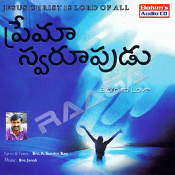 Listen to Parichayam songs from Prema Swaroopudu