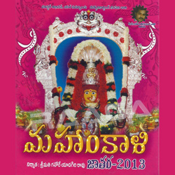 Listen to Amma songs from Mahankali Jatara 2013