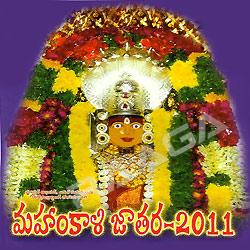 Listen to Amma Bonal songs from Mahankali Jatara 2011