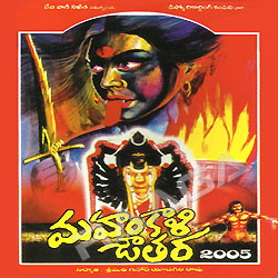 Listen to Mardalu Pilla songs from Mahankali Jatara 2005