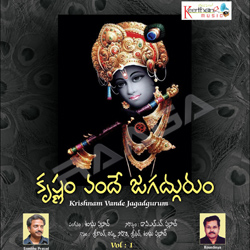 Krishnam Vande Jagadgurum - Vol 1 songs