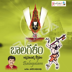 Listen to Harisevokate Ananthamu songs from Bala Galam