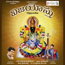 Listen to Sirulanu Kuripinche songs from Vijayosthu