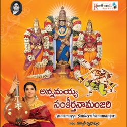Listen to Eedagu Pendli songs from Annamayya Sankeerthanamanjari