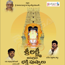 Listen to Adugu Aduguna songs from Sri Lakshmi Anugraha Bhakthi Pushpaalu