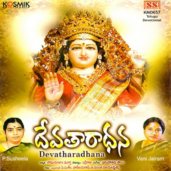Devatharadhana