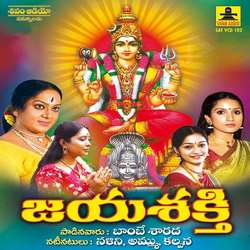 Listen to Ammavari songs from Jayasakthi
