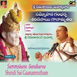 Listen to Andala Devudavu songs from Sammohana Gandharva Shiridisai Ganamrutham - Vol 03