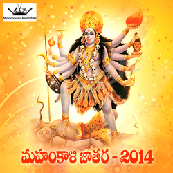 Listen to RaveRave Mardala songs from Mahankali Jatara 2014