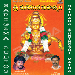 Listen to Ayyappa Sharanam songs from Sri Manikanta Mahatham