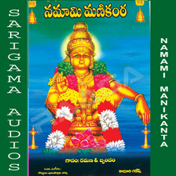 Listen to Samiye Ayyapo songs from Namami Manikanta