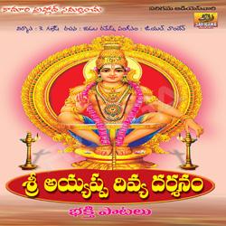 Listen to Depalla Kanthulo Ayyappa songs from Ayyappa Divya Charitra
