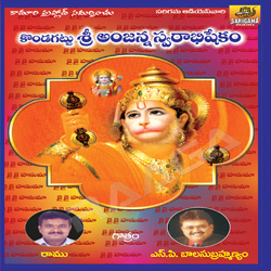 Listen to Bava Hara Bayahara songs from Sri Anjaneya Swarabishekam