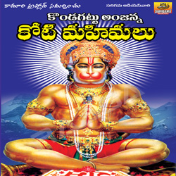 Listen to Marumalle Puvvale songs from Sri Anjanna Koti Mahimallu