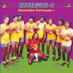 Tappitagullu (Sesirakha Parayanam) songs