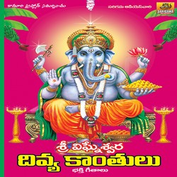 Listen to Koma Sakane songs from Vinayaka Divya Kanthulu