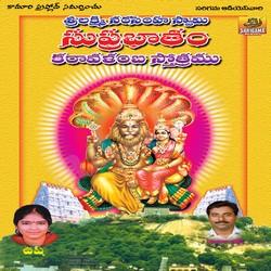 Sri Laxmi Narashimha Swamy Suprabatam