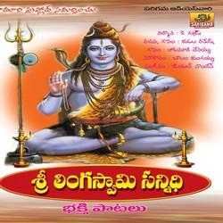 Listen to Chervugattu Medha Poddu songs from Sri Linga Swamy Sannidhi