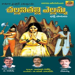 Listen to Ammama Mayama songs from Chalanni Thalli Ellamma