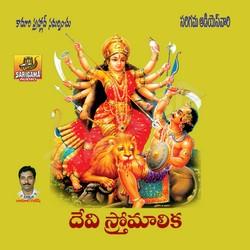 Devi Sthotramalika