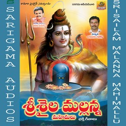 Listen to Vendi Kondala Nunchi songs from Srisaila Mallanna Mahimalu