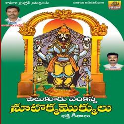 Listen to Chilkur Shketrana songs from Sri Chilkur 101 Mokulu