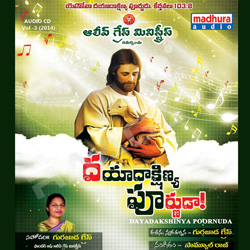 Listen to Sarvabowmuda songs from Dayadakshinya Poornuda