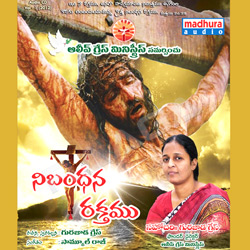 Listen to Naa Prana Priyuda songs from Nibandhana Rakthamu