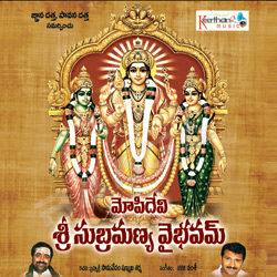 Mopidevi Sri Subrahmanya Vaibhavam