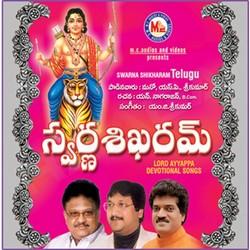 Listen to Pambateerana songs from Swarna Shikharam