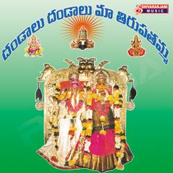 Listen to Ningineela songs from Dandaalu Dandaalu Maa Tirupatamma