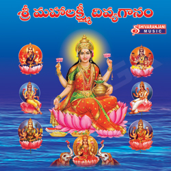 Listen to Vishnu Manoohari songs from Sri Mahaalakshmi Divyagaanam