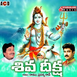 Listen to Pilichina Palukulu songs from Siva Deeksha