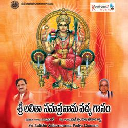 Listen to Sri Lalitha Sahasranama Padyaganam - Part 06 songs from Sri Lalitha Sahasranama Padyaganam