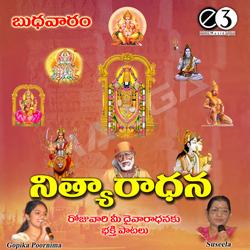 Listen to Ayyappa Ayyappa songs from Nityaaraadhana - Wednesday Prayers