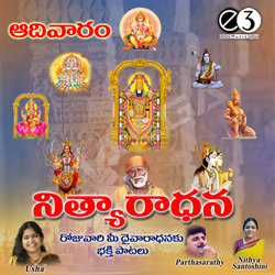 Nityaaraadhana - Sunday Prayers