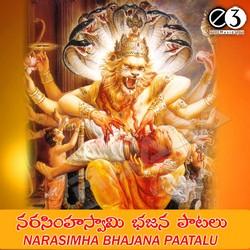 Listen to Sri Nasimhuni songs from Narasimha Swamy Bhajana Songs
