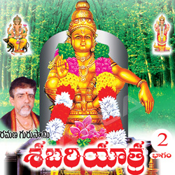 Listen to Subramanyam Bala songs from Shabari Yatra - Vol 2