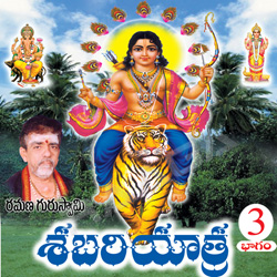 Listen to Akada Unde Swamy songs from Shabari Yatra - Vol 3