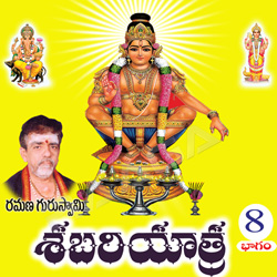 Listen to Tholi Pooja Landheti songs from Shabari Yatra - Vol 8